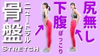 【下腹】体型の原因は姿勢かも*骨盤ニュートラルマスター|ストレッチルーム|058