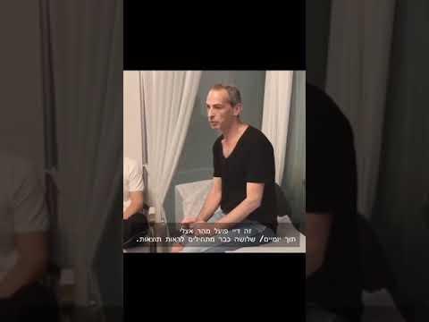 ד״ר גור בן יהודה - טיפול בבוטוקס