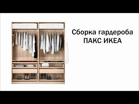 Сборка шкафа ПАКС (каркасы)