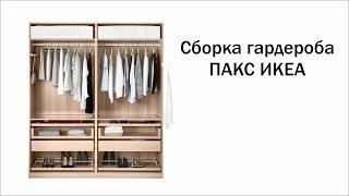 видео Каркас шкафа