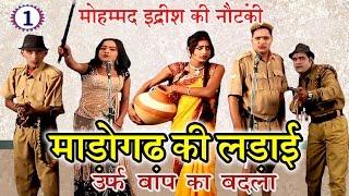 शानदार नौटंकी प्रोग्राम   माड़ोगढ़ की लड़ाई उर्फ़ बाप का बदला (भाग-1)   Bhojpuri Nautanki