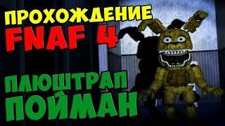 Five Nights At Freddy s 4 ПРОХОЖДЕНИЕ ПЛЮШТРАП ПОЙМАН 5 ночей у Фредди