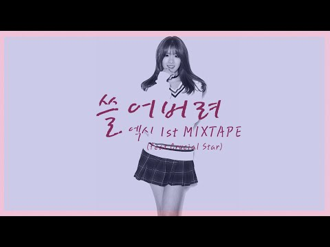 (MIXTAPE/THAISUB) EXY feat. Crucial Star - WIPE OUT (쓸어버려)