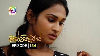 Kotipathiyo Episode 134 කෝටිපතියෝ  | සතියේ දිනවල රාත්රී  9.00 ට . . . Thumbnail