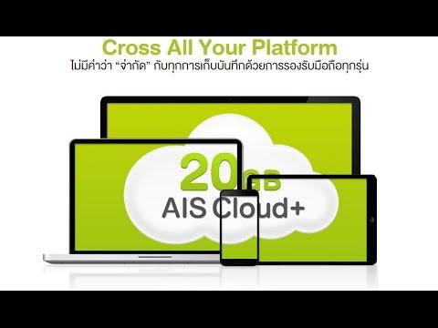 AIS 3G 2100 : AIS Cloud+ เก็บทุกข้อมูลด้วยความอุ่นใจ
