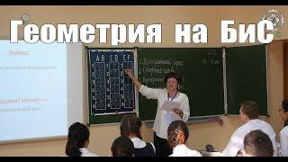 Технология БиС Геометрия Устный урок 1 преподаватель Курсабаева Г Б  гимназия 3 Астана