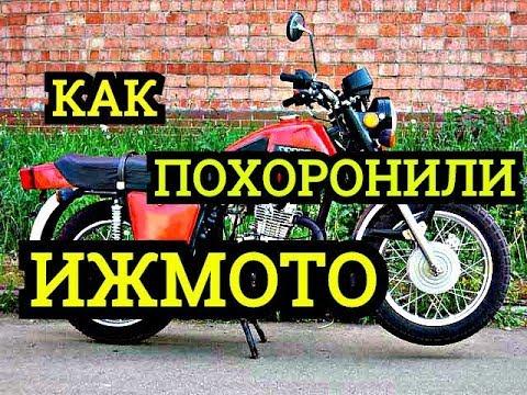 Почему перестали выпускать мотоциклы ИЖ?Как развалился ИЖмаш - Смотреть видео без ограничений