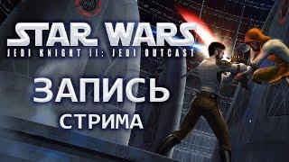 Стрим Jedi Knight II Jedi Outcast. Плохая игра, которую я так люблю. (запись от 07.04.2018)