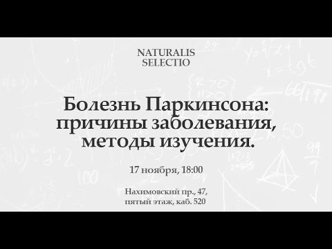 """Naturalis Selectio - """"Болезнь Паркинсона: причины заболевания и методы ее изучения""""."""