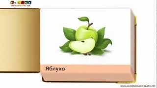 Презентація для дітей від 1 року 'Овочі та Фрукти' (1)