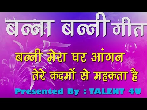 Banna Banni Wedding Songs In Hindi बन्ना बन्नी गीत - बन्नी मेरा घर आंगन