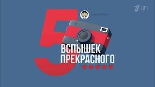Вечерний Ургант. Пять вспышек прекрасного. (22.04.2016)