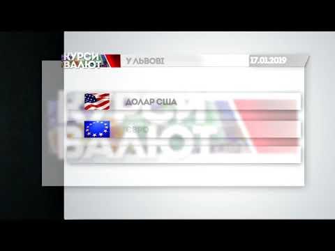 НТА - Незалежне телевізійне агентство: Курси валют та прогноз погоди на 18 січня