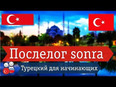 Онлайн-школа турецкого языка!