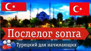 Послелог sonra. Турецкий язык для начинающих. Уроки турецкого языка. Школа Диалог turkish language
