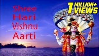 भगवान विष्णु की आरती | Shree Hari Vishnu's Aarti | Full Aarti Song