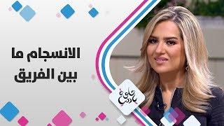 الفنانة ميس حمدان، الفنانة منال عوض وهيا عوض - الانسجام ما بين الفريق