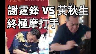 終極摩打手 - Chef 謝霆鋒 vs 黃秋生 [神同步]