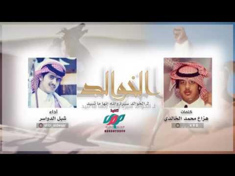 شيلة الخوالد كلمات هزاع محمد الخالدي أداء شبل الدواسر