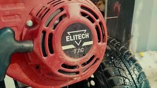 Elitech 900 qardosh KB