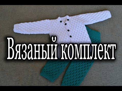 вязаный комплект для мальчика Knitted Set For Boy Youtube