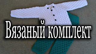"""Вязаный комплект для мальчика"" (Knitted set for boy)"