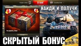 ВСЕМ! НАЙДИ СКРЫТЫЙ ПОДАРОК В АНГАРЕ WoT! СКРЫТАЯ НАГРАДА ОТ WG в World of Tanks 2020!