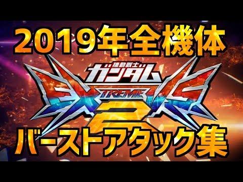 【EXVS2】2019年全機体(復活系込み) 覚醒技集【バーストアタック】