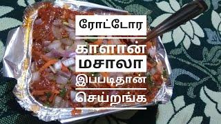 ரோட்டுக்கடை காளான் மசாலா வீட்டிலேயே செய்வது எப்படி |How to make Road side mushroom masala in tamil
