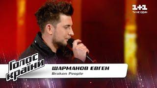 Евгений Шарманов — \