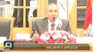 مصر العربية | مدير تحرير الأهرام : نحن أمام فوضى إعلامية