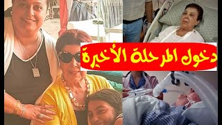 عـاجل/ طبيب رجاء الجداوي يعلن الخبرالمحز ن بعد دخولها المرحلة الأخيرة من العلاج ورد فعل إبنتها أميرة