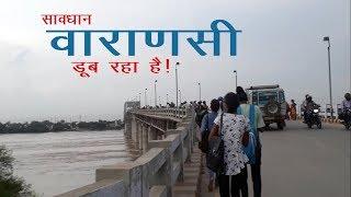 Flood in Varanasi 2019