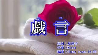 新曲『戯言』島茂子 カラオケ 2018年5月16日発売