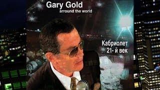 """ГАРИ ГОЛД (GARY GOLD) """"КАБРИОЛЕТ"""" - 21-й  ВЕК """" KABRIOLET"""" OFFICIAL VIDEO"""