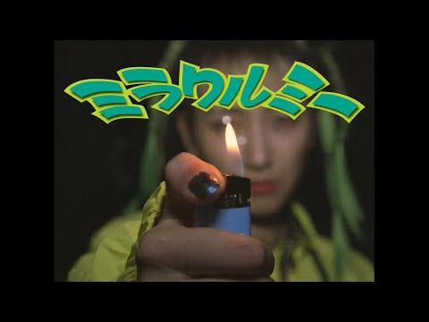 あっこゴリラ 『ミラクルミー』 / AKKOGORILLA - Miracle Me