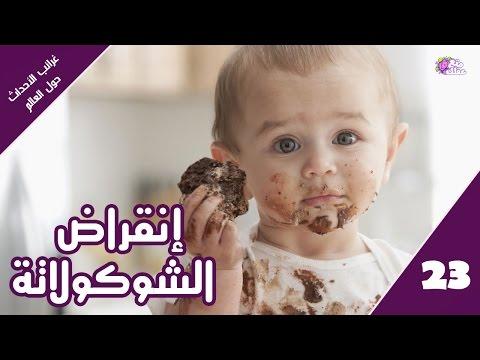 """"""" إنقراض الشوكولاتة """" - غرائب الاحداث والاخبار حول العالم   الحلقة 23"""