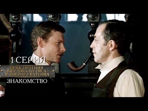Шерлок Холмс и доктор Ватсон   1 серия   Знакомство