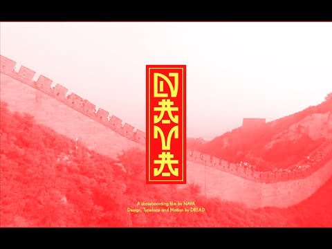 Nava China Mini - documentary