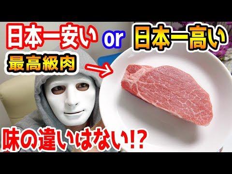 一般的な値段の肉と高級肉を食べ比べ【Raphael】