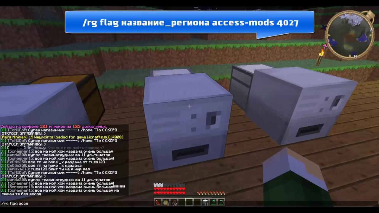 Как сделать чтобы игроки могли открывать обменник ресурсов