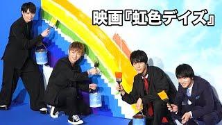 映画『虹色デイズ』完成披露試写会が丸の内ピカデリーで行われ、佐野玲...