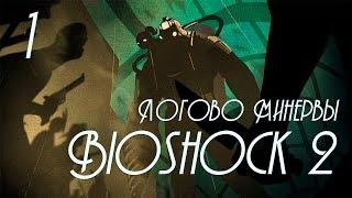 BioShock 2: Логово Минервы (Minerva's Den) - Прохождение игры на русском [#1]