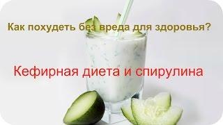 Кефирная диета и спирулина Как похудеть без вреда для здоровья