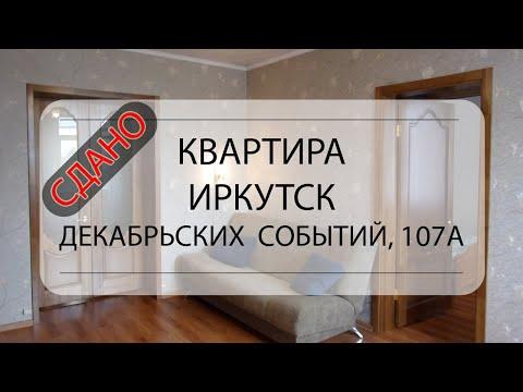 Видеообзор 2-комнатной квартиры в г. Иркутск, Площадь Декабристов, д. 107А