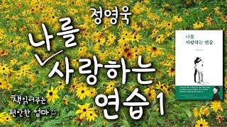 """[책읽어주는 편안한 엄마] 정영욱 """"나를 사랑…"""