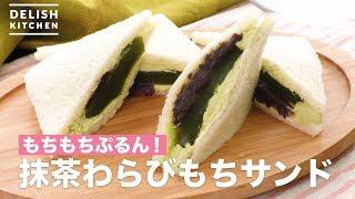 もちもちぷるん!抹茶わらびもちサンド | How To Make Matcha Warabimachi Sand thumbnail