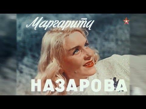 """""""Загадки века"""" / Маргарита Назарова (2017)"""
