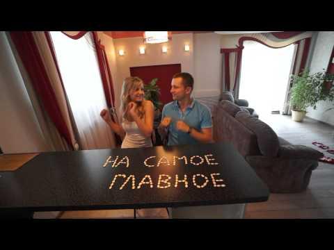 Веселое  приглашение на свадьбу! Лена и Артем