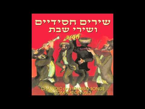 Mi Ha'Ish  - Chassidic & Shabbat Songs -  Jewish Music